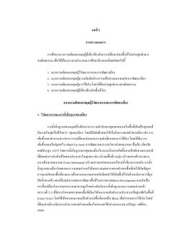 บทที่ 2 การตรวจเอกสาร การศึกษาแนวความคิดและทฤ