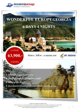 wonderful europegeorgia