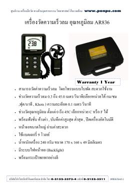 เครื่องวัดความเร็วลม อุณหภูมิลม AR836