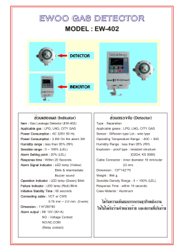 EW - Calibration gas Detector ,Pressure ระบบแก๊สในโรงงานและอุปกรณ์