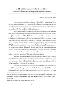 72 ปี ประชาธิปไตยไทย กับประชาธิปไตยเมื่อ 2500 ปีที่แล้ว