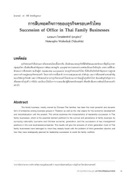 การสืบทอดกิจการของธุรกิจครอบครัวไทย Succession of Office in Thai