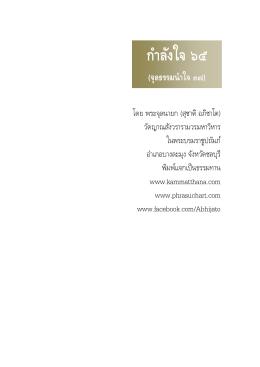 ๖๕ - kammatthana.com
