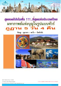 ทิมพู – พูนาคา – พาโร – วัดทักซัง - SDTY-TOUR