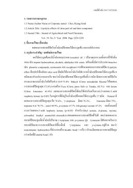 1. รายการบรรณานุกรม 1.1Name (Author Name or Corporate name