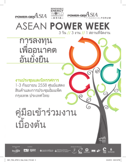 aSEan POWER WEEK