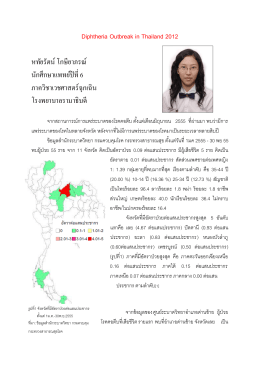 3.Diphtheria Outbreak in Thailand 2012