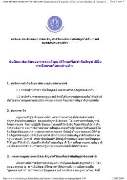 ข  อดีและข  อเสียของการสละสัญชาติไทยเพื่อเข