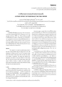 TSF013 - สมาคมวิศวกรเครื่องกลไทย