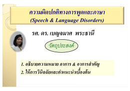 Voice disorders - ภาควิชาโสต ศอ นาสิก