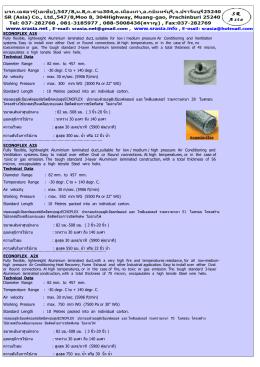 Lightweight Aluminium laminated duct, encapsulates a