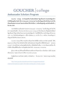 Ambassador Scholarship