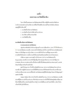 บทที่2 เอกสารและงานวิจัยที่เกี่ยวข  อง