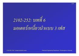 เอกสารประกอบการบรรยายวิชา 2102252 Electrical Machines I [บทที่ 6]