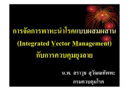 การจัดการพาหะนําโรคแบบผสมผสาน (Integrated Vector Management) กับ