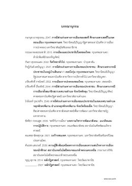 บรรณานุกรม - มหาวิทยาลัยราชภัฏสวนสุนันทา