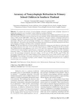 Accuracy of Noncycloplegic Refraction in Primary