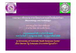 ผู้ช่วยศาสตราจารย์ นายแพทย์สุวิชา อิศราดิสัยกุล การประชุมคณะฯ ครั้งที่ 7