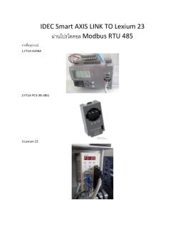 IDEC Smart AXIS LINK TO Lexium 23 ผ่านโปรโตคอล Modbus RTU 485