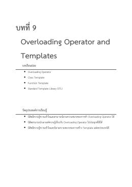 บทที่ 9 Overloading Operator and Templates บทเรียนยอ ย
