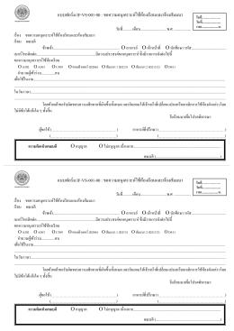 แบบฟอร์ม IF-VS-001-00 : ขอความอนุเคราะห์ใช้ห้องเรียนแ