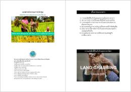 land grabbing - มูลนิธิชีววิถี