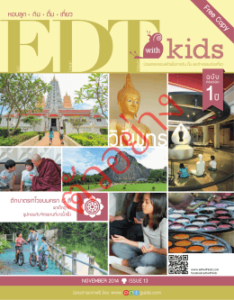 EDT with Kids Issue 13 November 2014
