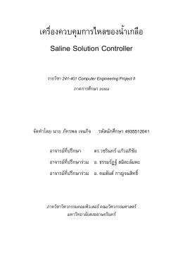 ก ก Saline Solution Controller