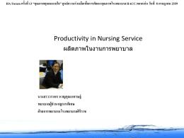 เอกสารประกอบการบรรยาย Nursing Productivity