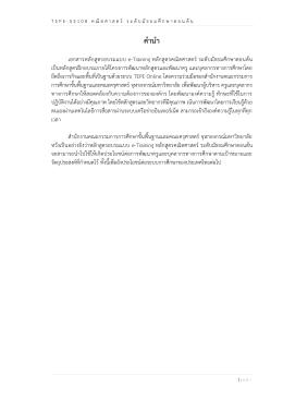 TEPE-๕๕๑๐๘ คณิตศาสตร์ ระดับมัธยมศึกษาตอนต้น