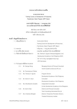 รายงานการเข้าร่วมโครงการเอพีโอ 16-IN-30-GE-TRC
