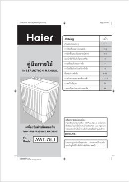 คู ม ือการใช instruction manual เครื่องซักผ าชนิดสองถัง