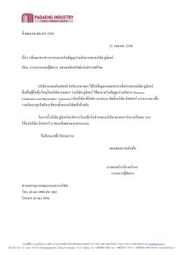 แจ้งเอกสารข่าวการลงนามในสัญญาร่วมกิจการของบริษัท ยูมิคอร์