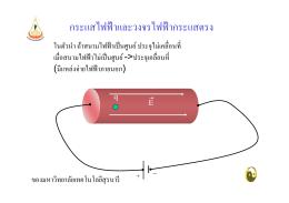 กระแสไฟฟ้าและวงจรไฟฟ้ากระแสตรง
