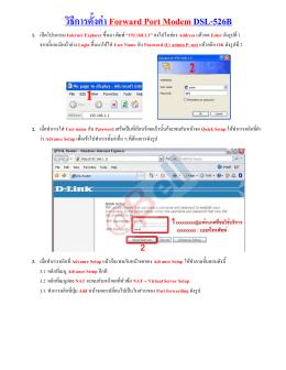 วิธีการตั้งค่าสำหรับ Modem D-Link DSL-526B