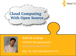 Cloud Computing on Open Source