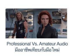 Professional Vs. Amateur Audio มืออาชีพเทียบกับมือใหม่