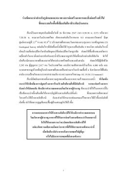 (3) ระบบโครงสร  าง