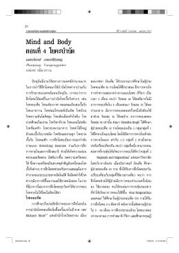 Mind and Body ตอนที่ 4 โยคะบำบัด