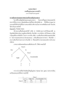 Lecture Note 5 เกมส  ในรูปแบบขยาย ตอนที่2 ความล  มเหลวขอ