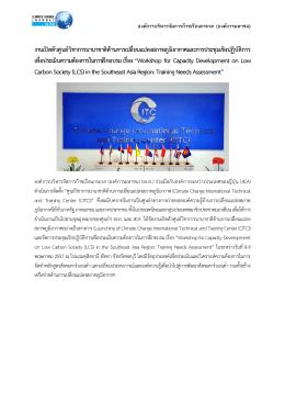 งานเปิดตัวศูนย์วิชาการนานาชาติด้านการเปลี่ - การ ประชุม วิชาการ