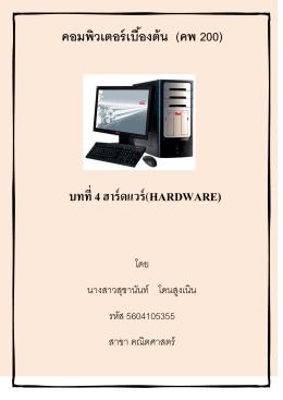 คอมพิวเตอร์เบื้องต้น (คพ 200) บทที่ 4 ฮาร์ดแวร์(hardwar