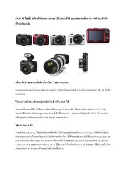 EOS M ใหม่! กล้องดิจิตอลแบบถอดเปลี่ยนเลนส์ได้ คุณภาพยอดเยี่ยม ขนาด