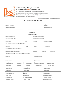 application for employment - Industrial X Supply Co., Ltd.