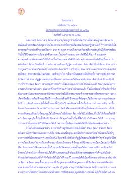 ธรรมมะเทศน์งานกฐินสามัคคี ๒๕ ตค๕๒