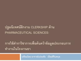 ปฐมนิเทศน์ฝึกงาน CLERKSHIP ด้าน PHARMACEUTICAL SCIENCES