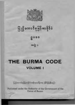 the burma code - Online Burma Library