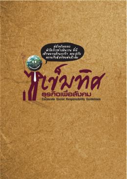 เข็มทิศธุรกิจเพื่อสังคม - ตลาดหลักทรัพย์แห่งประเทศไทย