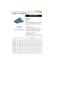 โคมฝงฝา ตะแกรงอลูมิเนียม (2 in 1)