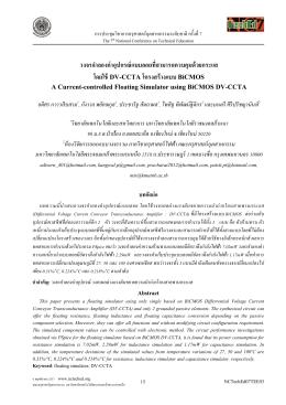 NCTechEd07TEE03 - การประชุมวิชาการครุศาสตร์อุตสาหกรรมระดับชาติ